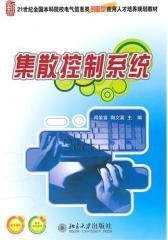 集散控制系统(仅适用PC阅读)