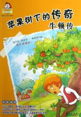 苹果树下的传奇:牛顿传