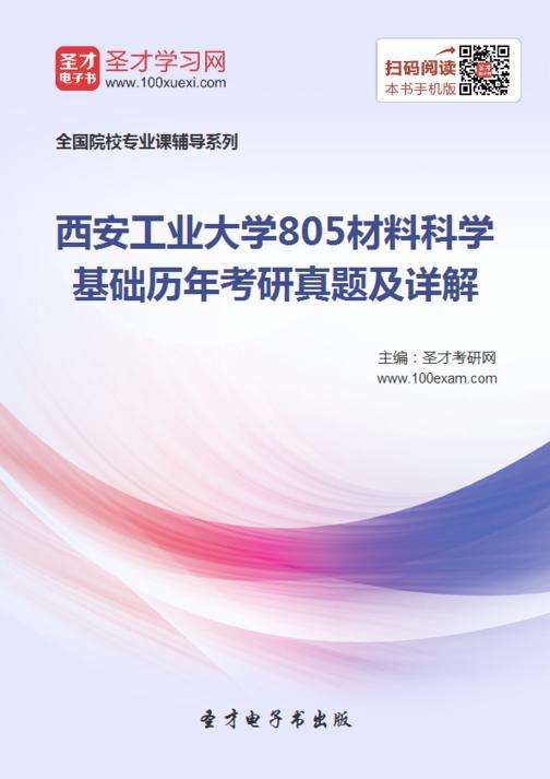 西安工业大学805材料科学基础历年考研真题及详解