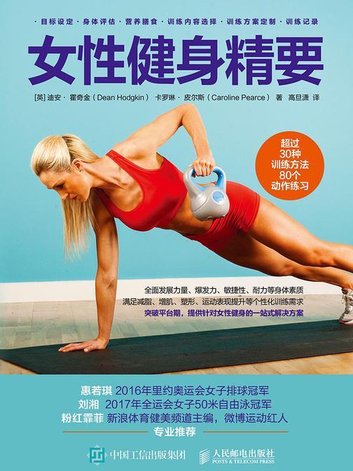 女性健身精要