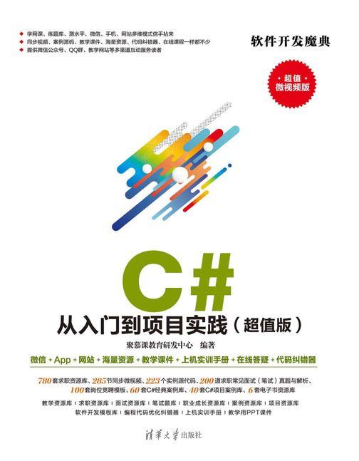C# 从入门到项目实践(超值版)