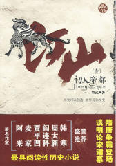 江山壹:初入帝都(试读本)
