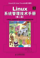 Linux 系统管理技术手册(第二版)