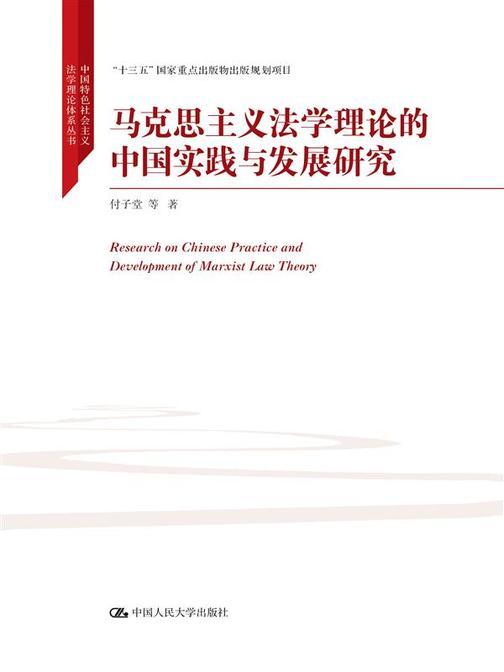 """马克思主义法学理论的中国实践与发展研究(中国特色社会主义法学理论体系丛书;""""十三五""""国家重点出版物出版规划项目)"""