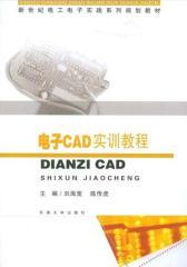 电子CAD实训教程