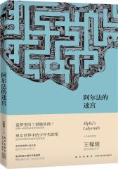 阿尔法的迷宫(试读本)