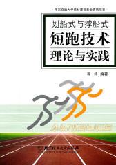 划船式与撑船式短跑技术理论与实践