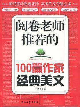 阅卷老师推荐的100篇作家经典美文