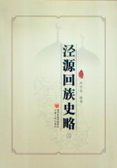 泾源回族史略(上、下)(仅适用PC阅读)