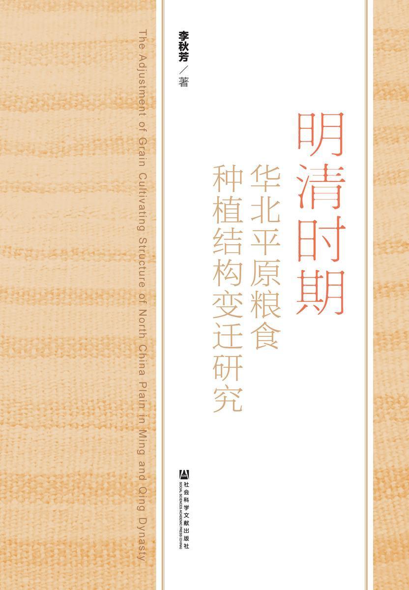 明清时期华北平原粮食种植结构变迁研究