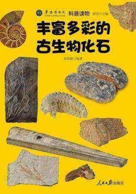 丰富多彩的古生物化石