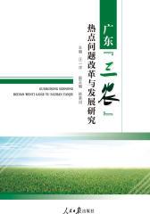 """广东""""三农""""热点问题改革与发展研究"""