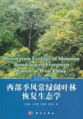 西部季风常绿阔叶林恢复生态学(试读本)