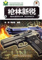 枪林新锐(仅适用PC阅读)