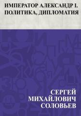 Император Александр I. Политика, дипломатия
