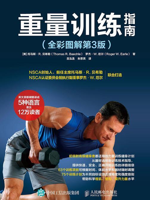 重量训练指南(全彩图解第3版)