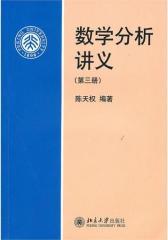 数学分析讲义(第3册)(北京高等教育精品教材)