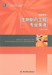 生物制药工程专业英语(仅适用PC阅读)