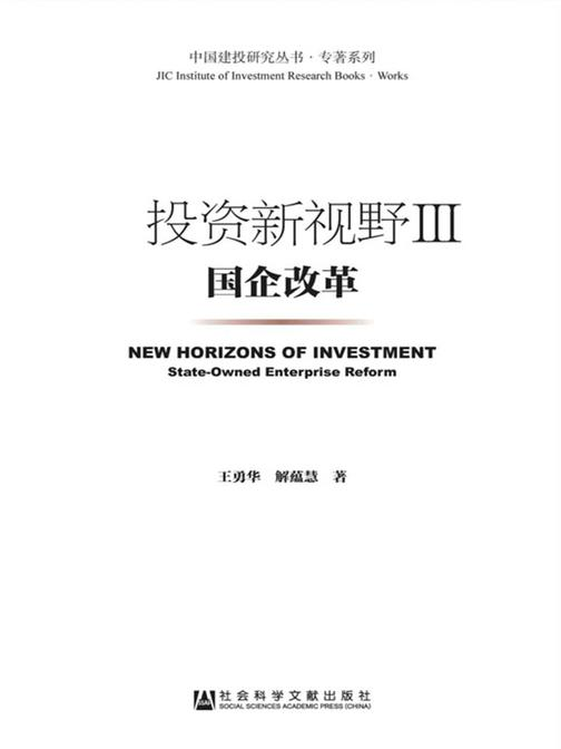 投资新视野(Ⅲ):国企改革