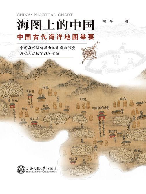 海图上的中国