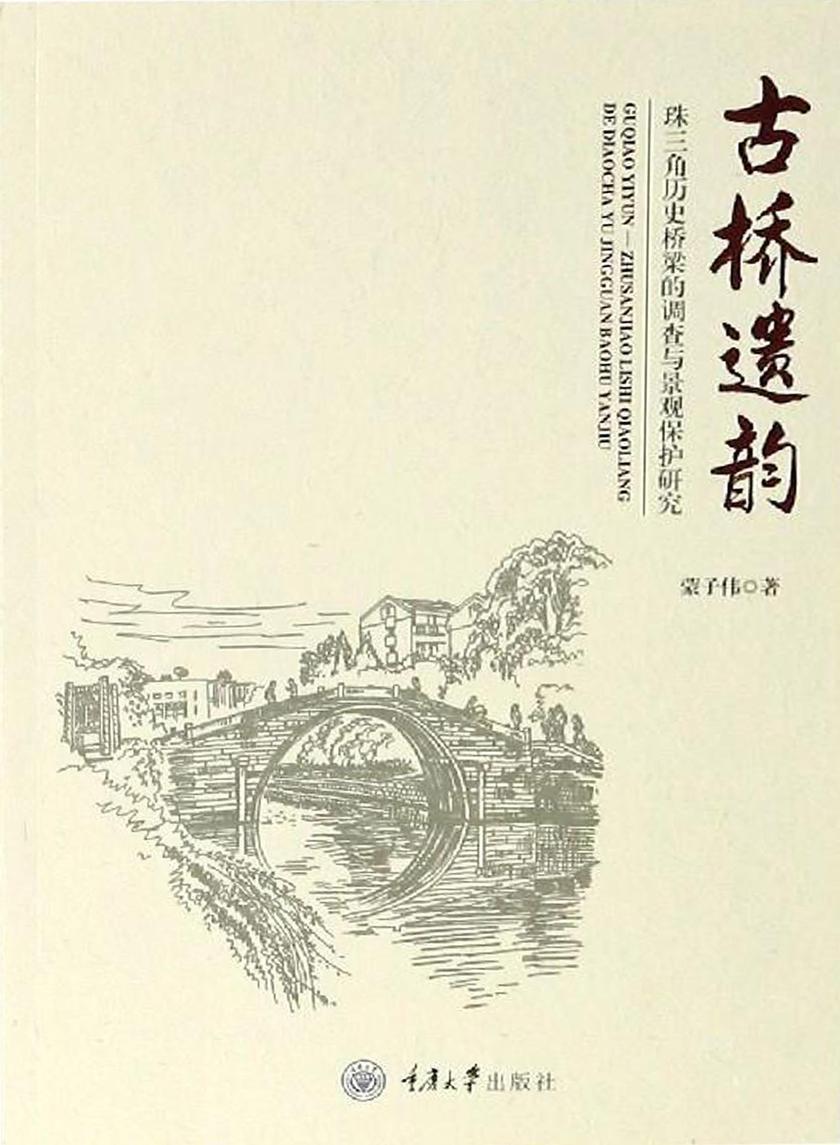 古桥遗韵:珠三角历史桥梁的调查与景观保护研究