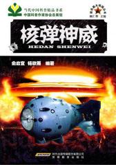 核弹神威(仅适用PC阅读)