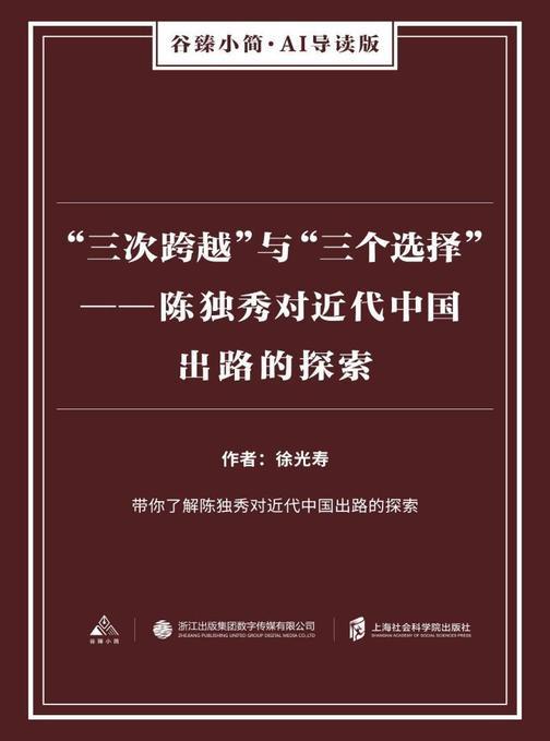 """""""三次跨越"""" 与 """"三个选择""""——陈独秀对近代中国出路的探索(谷臻小简·AI导读版)"""