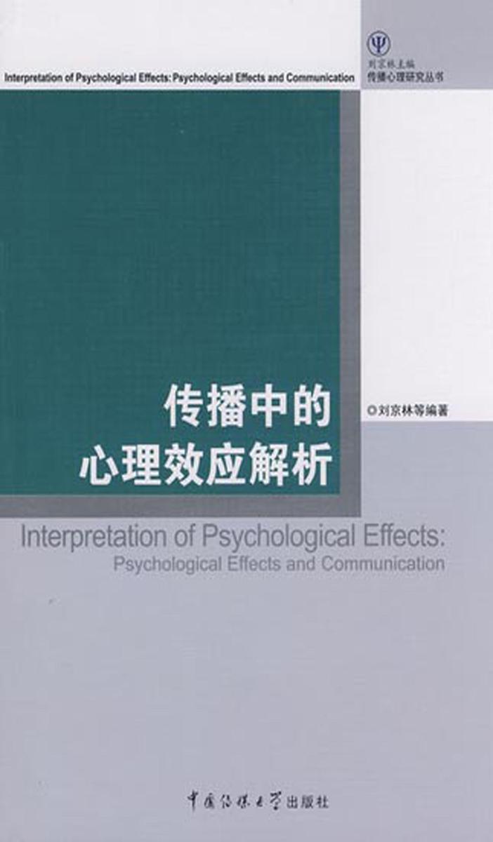 传播中的心理效应解析