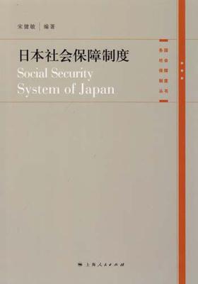 日本社会保障制度