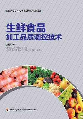 生鲜食品加工品质调控技术(仅适用PC阅读)