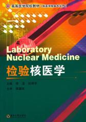 检验核医学