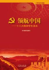 领航中国(小学低年级版)(仅适用PC阅读)