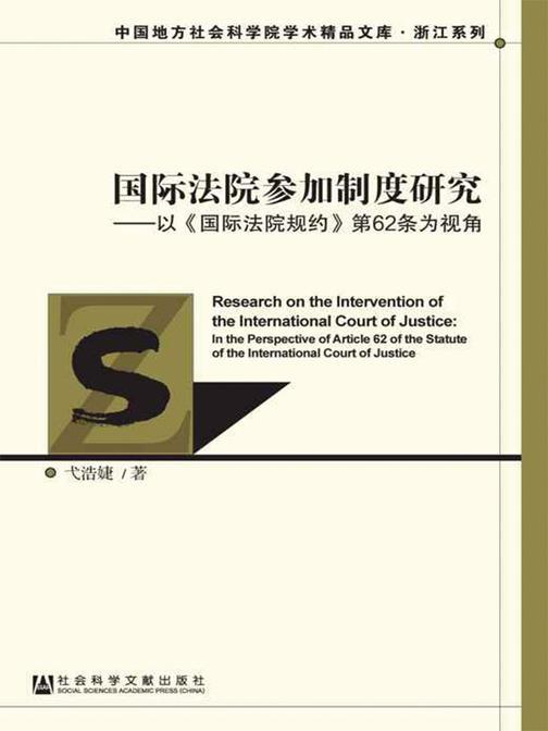 国际法院参加制度研究:以《国际法院规约》第62条为视角