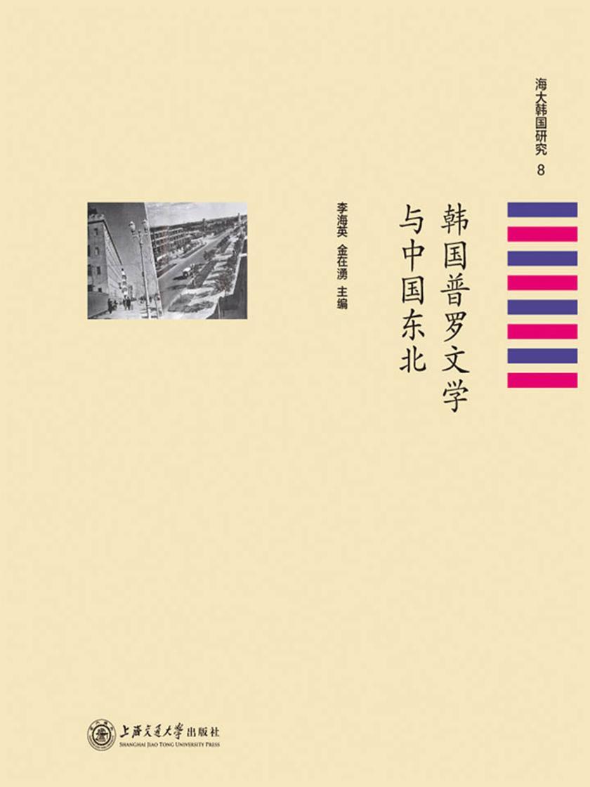 韩国普罗文学与中国东北