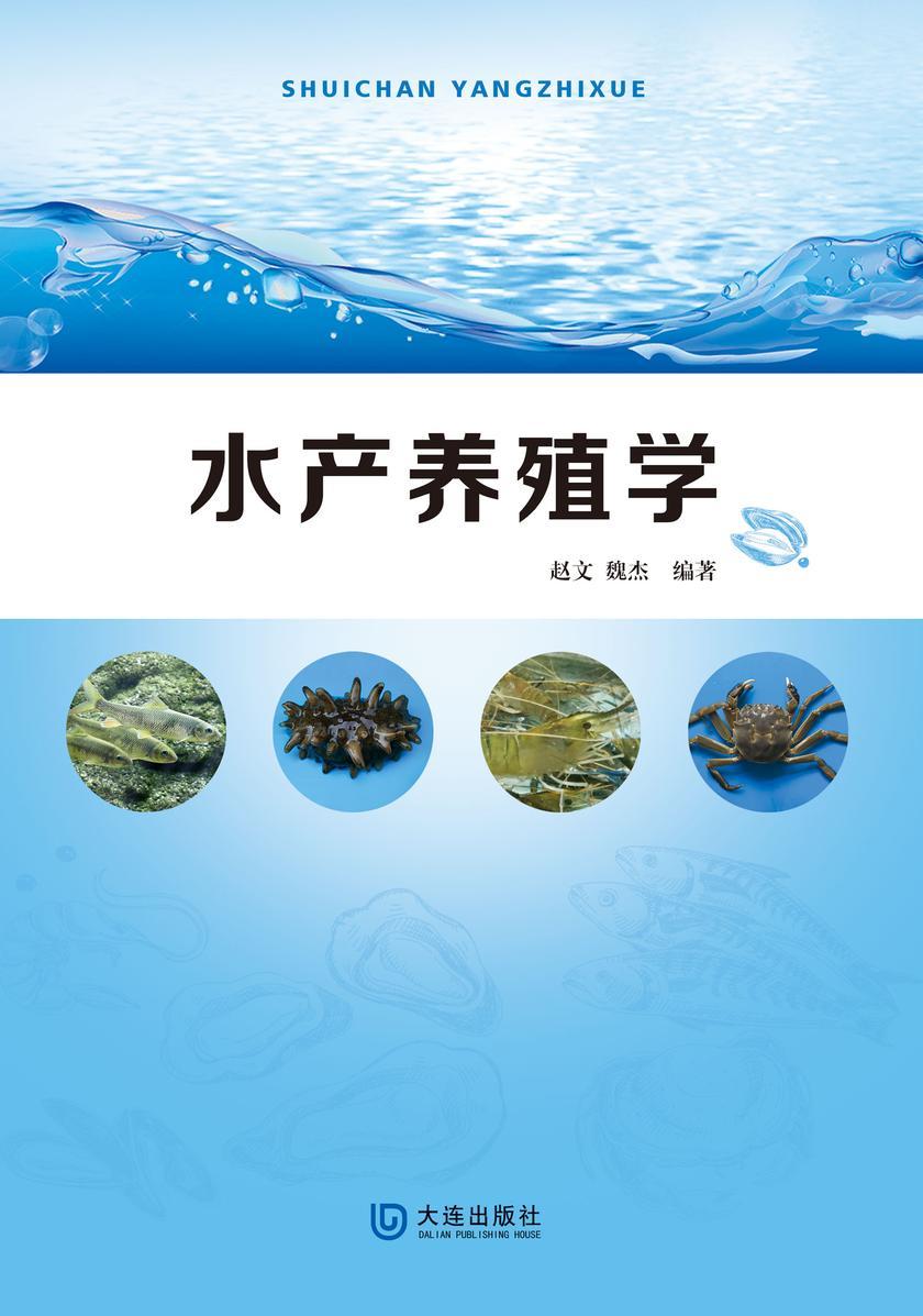 水产养殖学