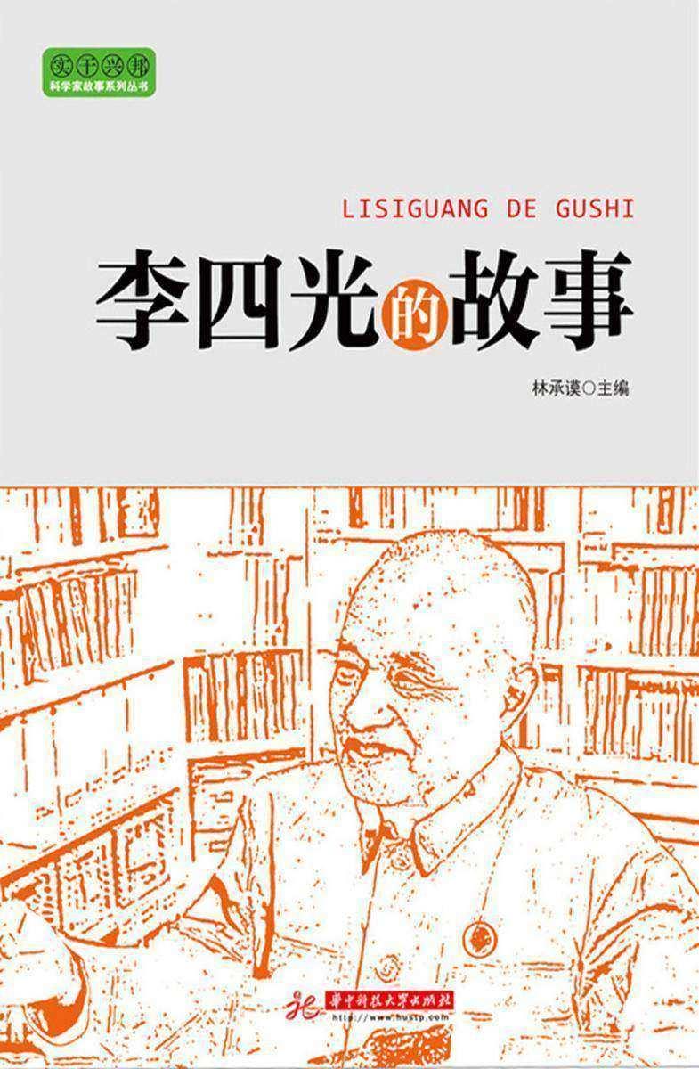 李四光的故事(仅适用PC阅读)