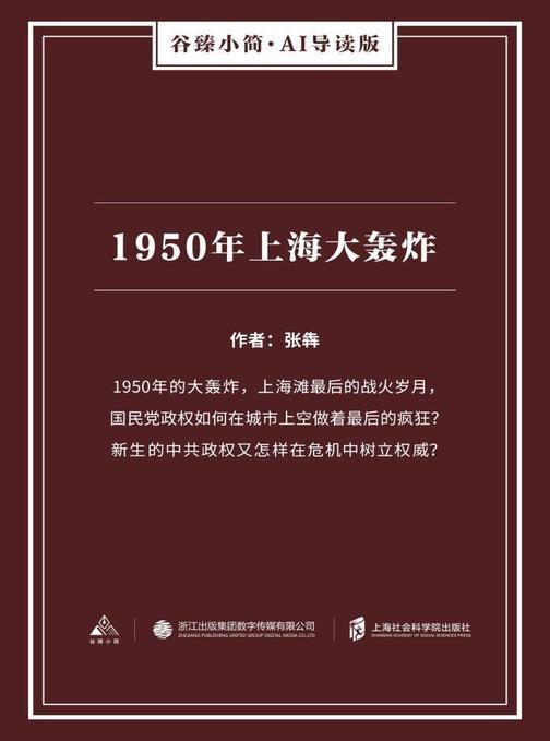 1950年上海大轰炸(谷臻小简·AI导读版)