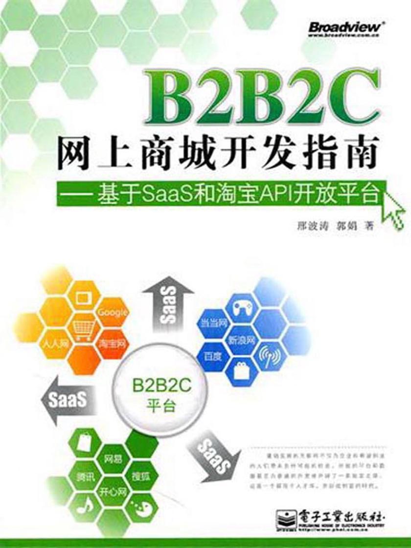 B2B2C网上商城开发指南——基于SaaS和淘宝API开放平台