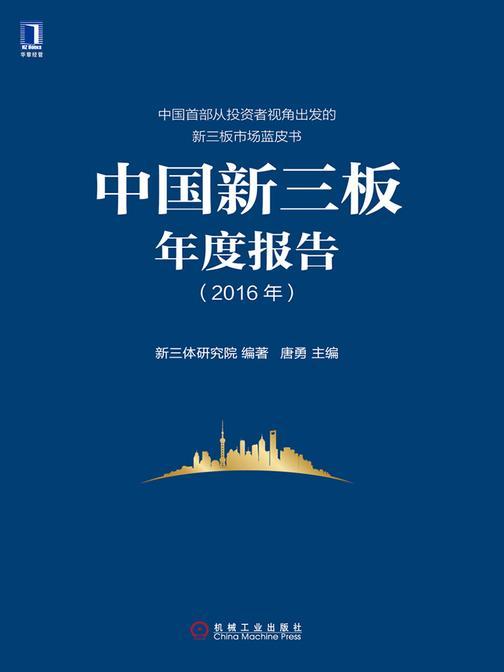 中国新三板年度报告(2016年)