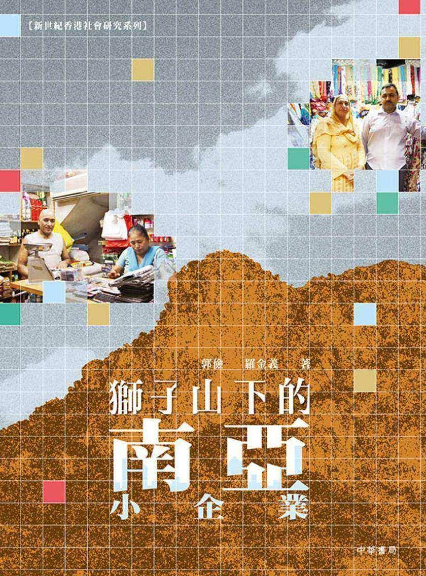 獅子山下的南亞小企業