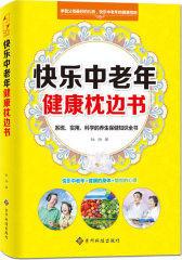 快乐中老年健康枕边书(试读本)