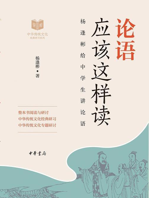 论语应该这样读--中华传统文化经典研习