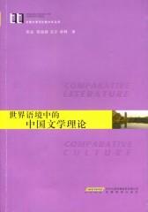 世界语境中的中国文学理论(仅适用PC阅读)