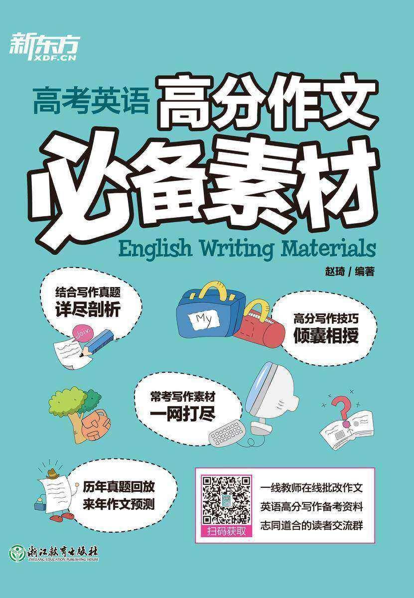 (2020)高考英语高分作文素材