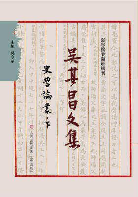 史学论从(下)(仅适用PC阅读)
