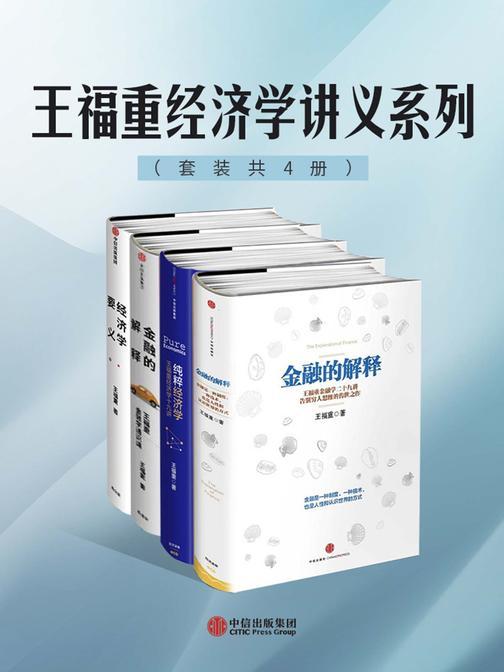 王福重经济学讲义系列(套装共4册)
