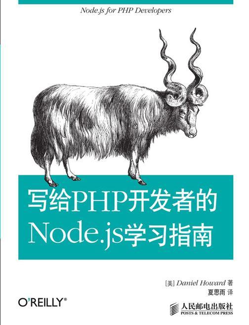 写给PHP开发者的Node.js学习指南