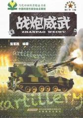 战炮威武(仅适用PC阅读)