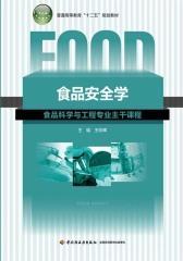 食品安全学(仅适用PC阅读)