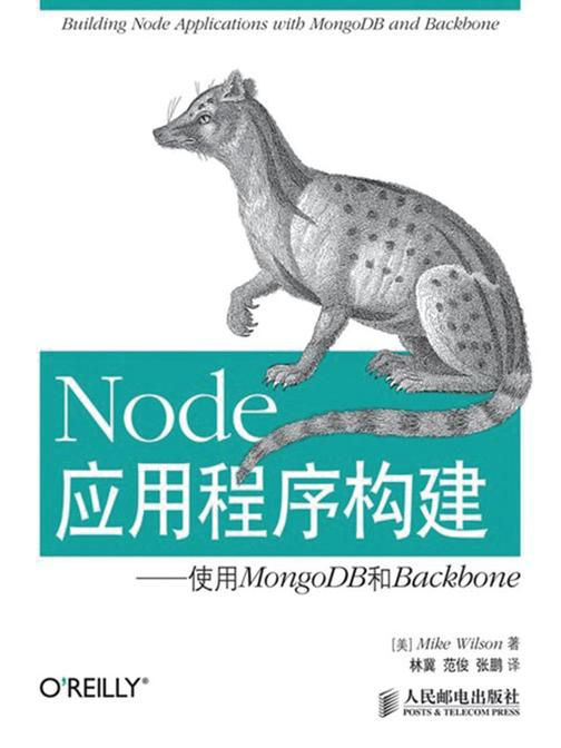 Node应用程序构建——使用MongoDB和Backbone